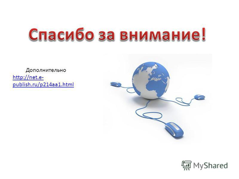 Дополнительно http://net.e- publish.ru/p214aa1.html