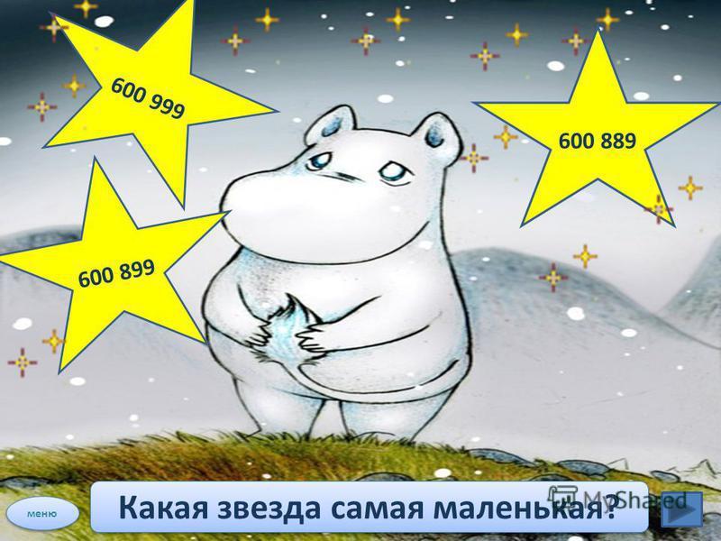 549 Какая звезда самая большая? 5490 5409 меню