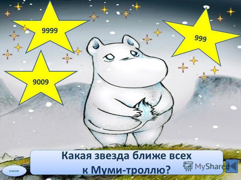 7 999 888 Какая звезда самая дальняя? 7 999 788 888 меню