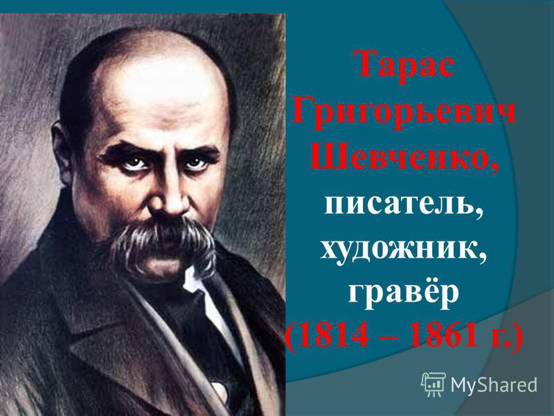 Тарас Григорьевич Шевченко, писатель, художник, гравёр (1814 – 1861 г.)