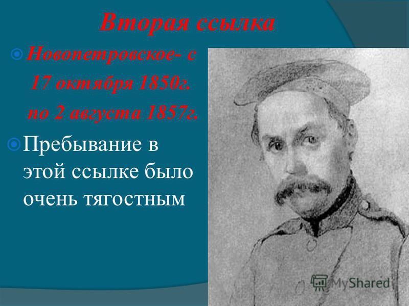 Вторая ссылка Новопетровское- с 17 октября 1850 г. по 2 августа 1857 г. Пребывание в этой ссылке было очень тягостным