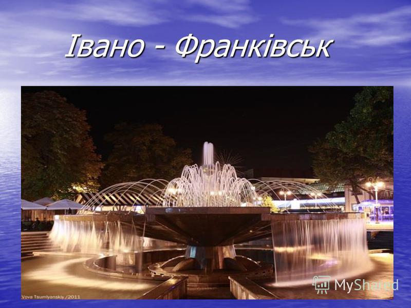 Івано - Франківськ Івано - Франківськ