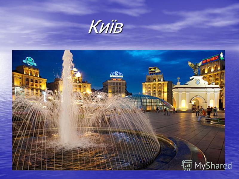 Київ Київ
