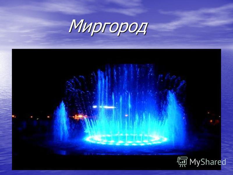 Миргород Миргород