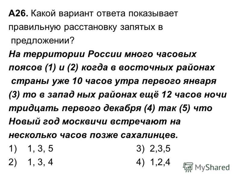 А26. Какой вариант ответа показывает правильную расстановку запятых в предложении? На территории России много часовых поясов (1) и (2) когда в восточных районах страны уже 10 часов утра первого января (3) то в западных районах ещё 12 часов ночи тридц