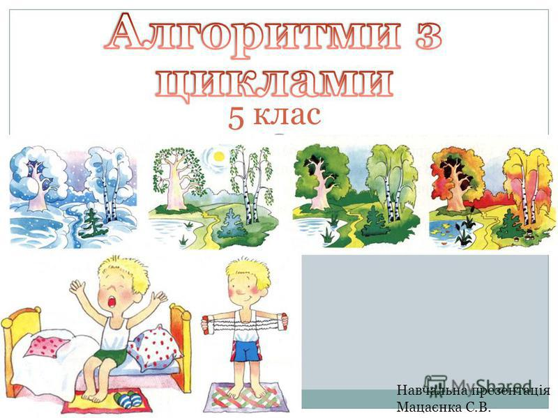 Навчальна презентація Мацаєнка С.В. 5 клас