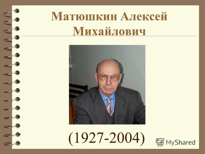 Матюшкин Алексей Михайлович (1927-2004)