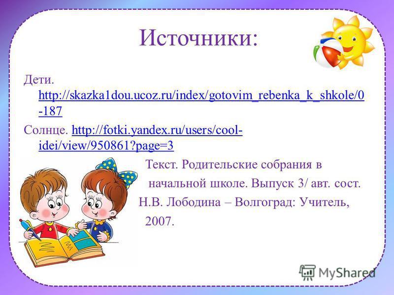 Источники: Дети. http://skazka1dou.ucoz.ru/index/gotovim_rebenka_k_shkole/0 -187 http://skazka1dou.ucoz.ru/index/gotovim_rebenka_k_shkole/0 -187 Солнце. http://fotki.yandex.ru/users/cool- idei/view/950861?page=3http://fotki.yandex.ru/users/cool- idei
