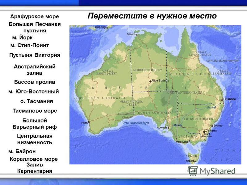 Переместите в нужное место м. Йорк м. Юго-Восточный м. Стип-Поинт м. Байрон Австралийский залив Большой Барьерный риф Пустыня Виктория Большая Песчаная пустыня Центральная низменность Бассов пролив Арафурское море Залив Карпентария о. Тасмания Коралл
