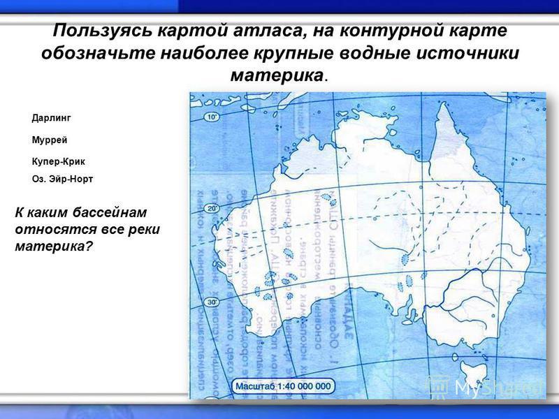 Пользуясь картой атласа, на контурной карте обозначьте наиболее крупные водные источники материка. Дарлинг Муррей Купер-Крик Оз. Эйр-Норт К каким бассейнам относятся все реки материка?