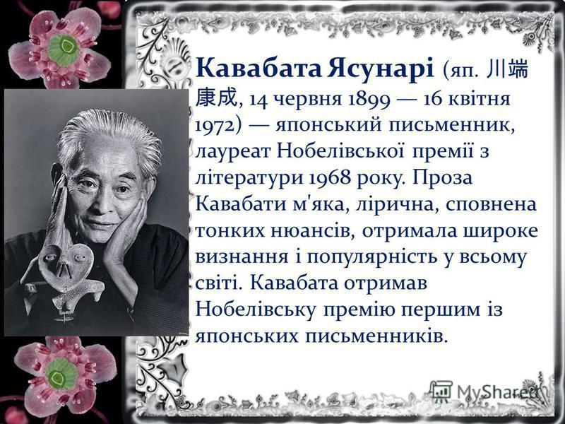 Кавабата Ясунарі (14 червня 1899 16 квітня 1972)