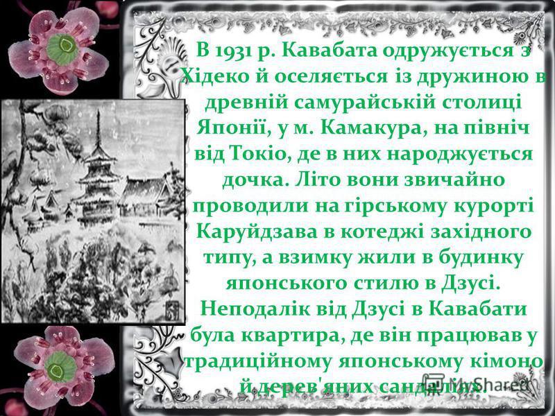 Ясунарі Кавабата народився 11 червня 1899 р. в Осаці в освіченій і багатій сім'ї. Його батько, лікар, помер, коли Ясунарі було усього 2 роки. Мати хлопчика пішла з життя через рік після смерті батька, на виховання його взяли дід і бабуся по материнсь