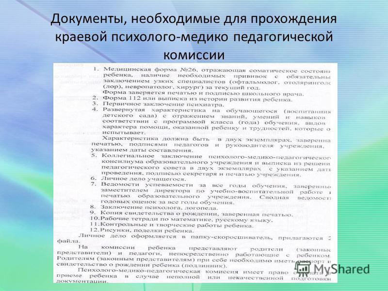 Документы, необходимые для прохождения краевой психолого-медико педагогической комиссии