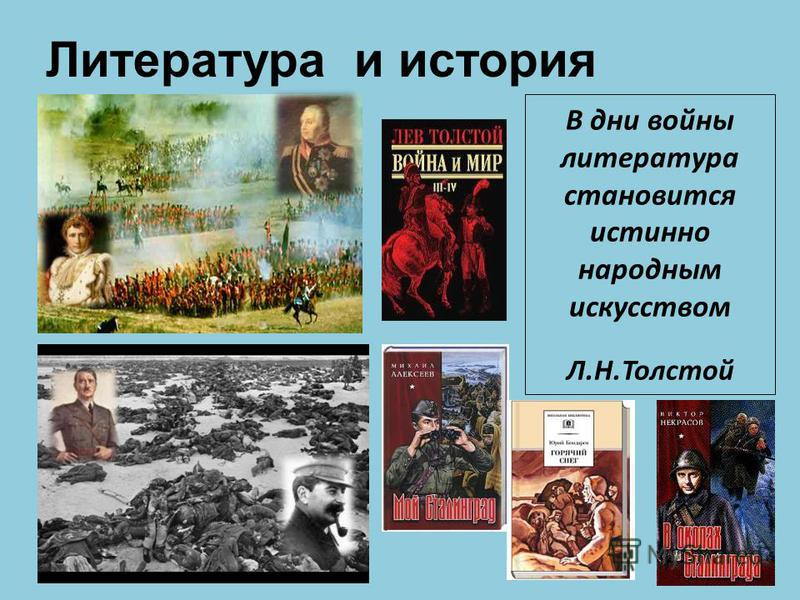 В дни войны литература становится истинно народным искусством Л.Н.Толстой Литература и история