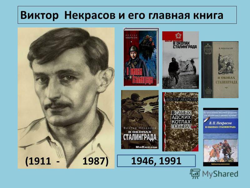 (1911 - 1987) 1946, 1991 Виктор Некрасов и его главная книга