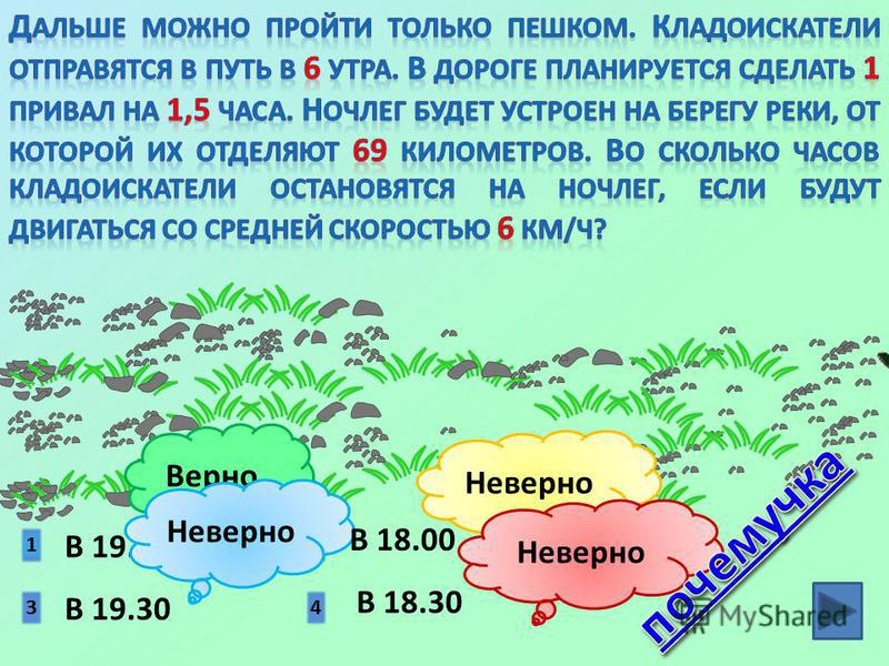 2 34 В 19.00 Верно Неверно В 19.30 В 18.00 В 18.30