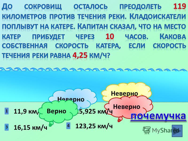 21 4 16,15 км/ч Неверно 11,9 км/ч 15,925 км/ч 123,25 км/ч Верно