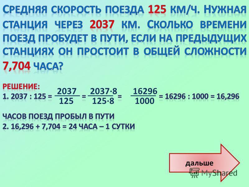 дальше 2037 125 16296 1000 2037·8 125·8