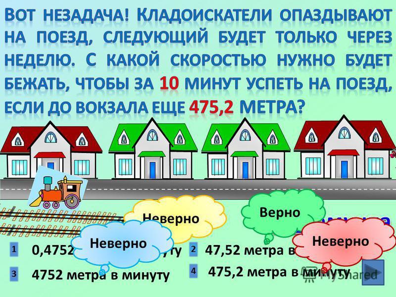 1 3 4 47,52 метра в минуту 0,4752 метра в минуту 4752 метра в минуту Неверно Верно 475,2 метра в минуту Неверно
