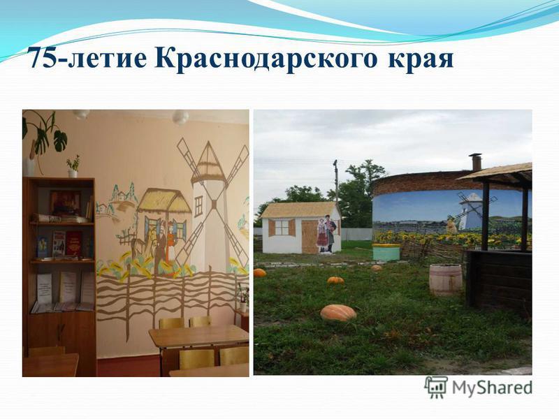 75-летие Краснодарского края