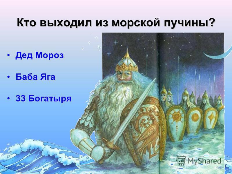 Сколько раз закидывал старик в море невод? А) 3А) 3 Б) 5Б) 5 В) 7В) 7