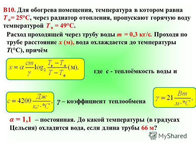 В10. Для обогрева помещения, температура в котором равна T п = 25°С, через радиатор отопления, пропускают горячую воду температурой T в = 49°С. где с - теплоёмкость воды и γ – коэффициент теплообмена α = 1,1 – постоянная. До какой температуры (в град