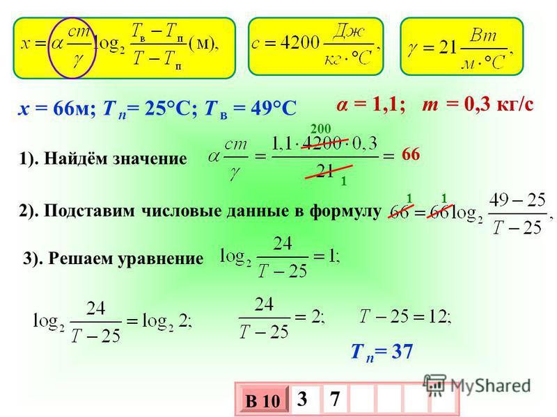 1). Найдём значение α = 1,1; m = 0,3 кг/с 200 66 2). Подставим числовые данные в формулу х = 66 м; T п = 25°С; T в = 49°С 1 11 3). Решаем уравнение 3 х 1 0 х В 10 3 7 T п = 37