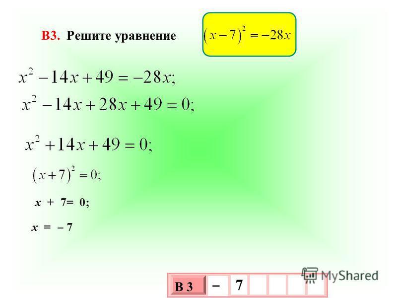 B3. Решите уравнение 3 х 1 0 х В 3 7 х + 7= 0; х = 7