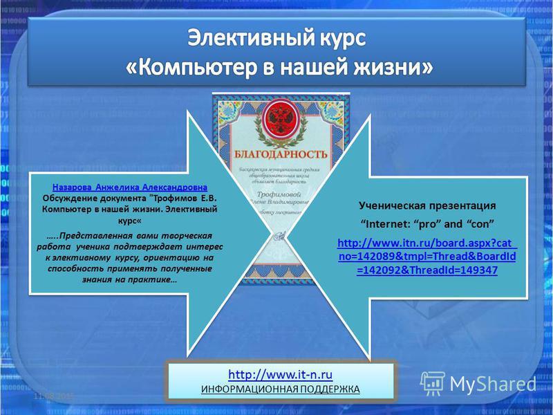 Назарова Анжелика Александровна Назарова Анжелика Александровна Обсуждение документа