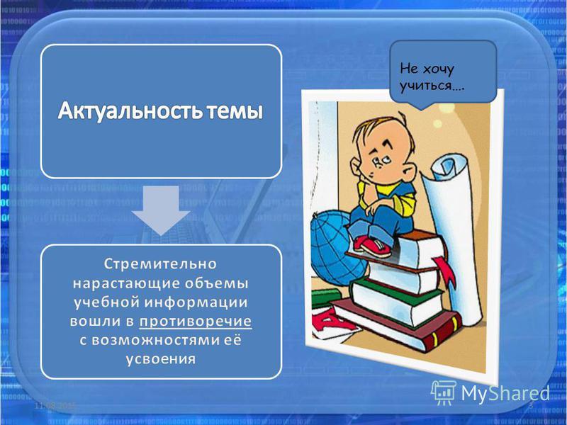 3 Не хочу учиться….