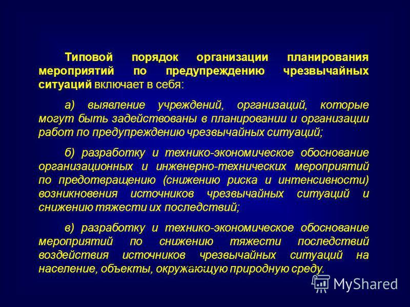 Виды планирования Перспективное (долгосрочное) Текущее (оперативное) Рис. 2.6
