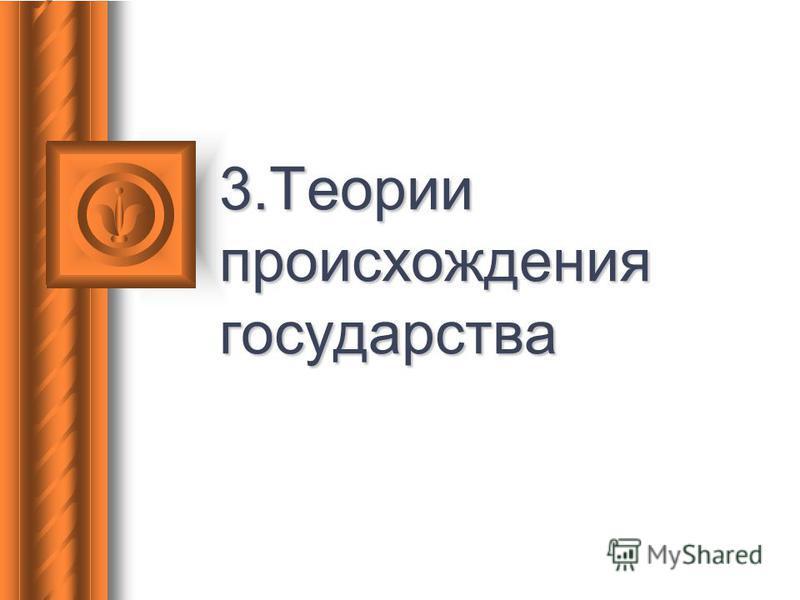 3. Теории происхождения государства