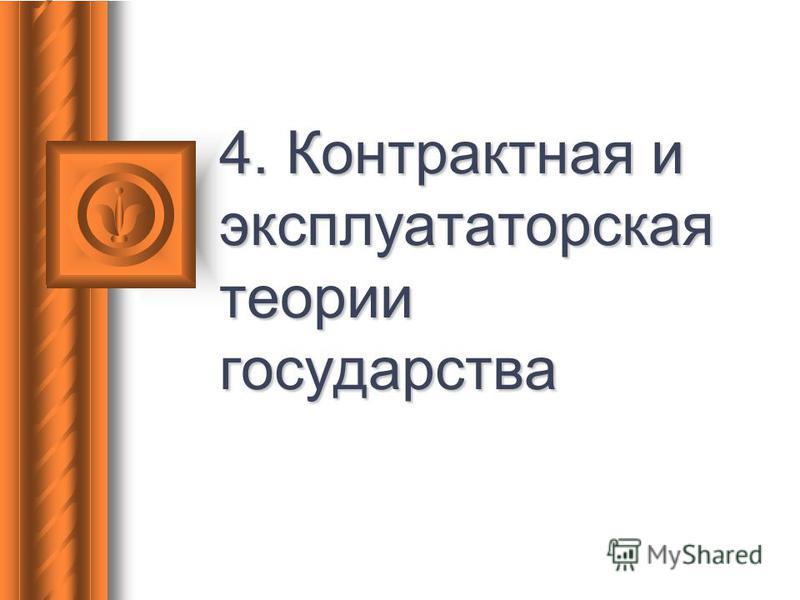 4. Контрактная и эксплуататорская теории государства