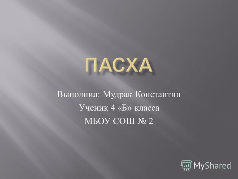 Выполнил : Мудрак Константин Ученик 4 « Б » класса МБОУ СОШ 2