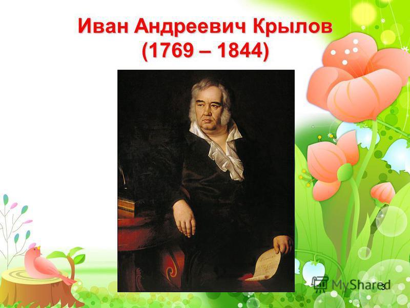 3 Иван Андреевич Крылов (1769 – 1844)