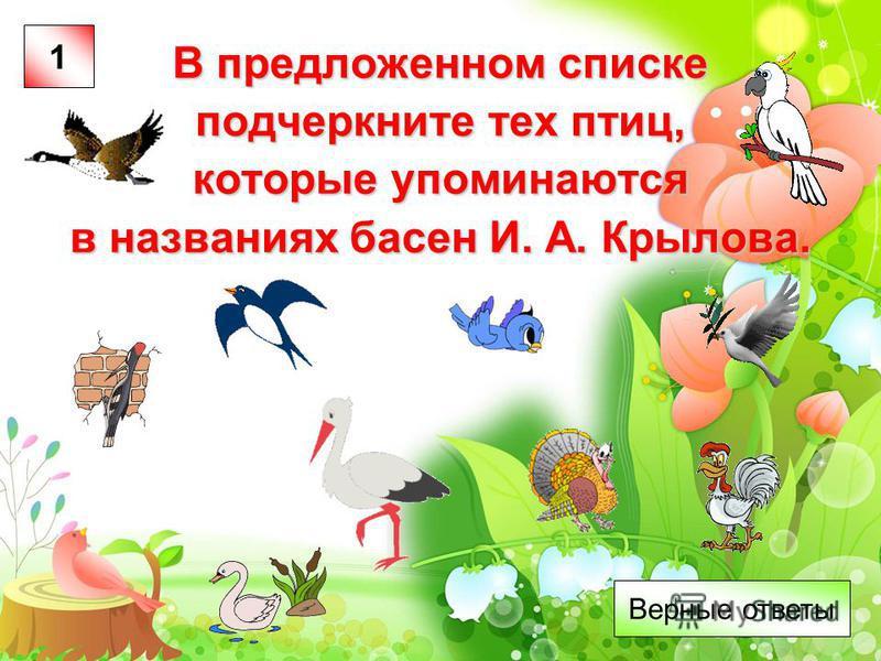 4 В предложенном списке подчеркните тех птиц, которые упоминаются в названиях басен И. А. Крылова. Верные ответы 1