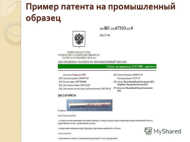 Пример патента на промышленный образец