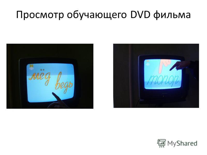 Просмотр обучающего DVD фильма