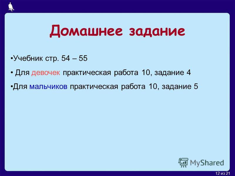 11 из 21 Практическая работа 10 «3» - задание 1 «4» - задание 2 «5» - задание 3