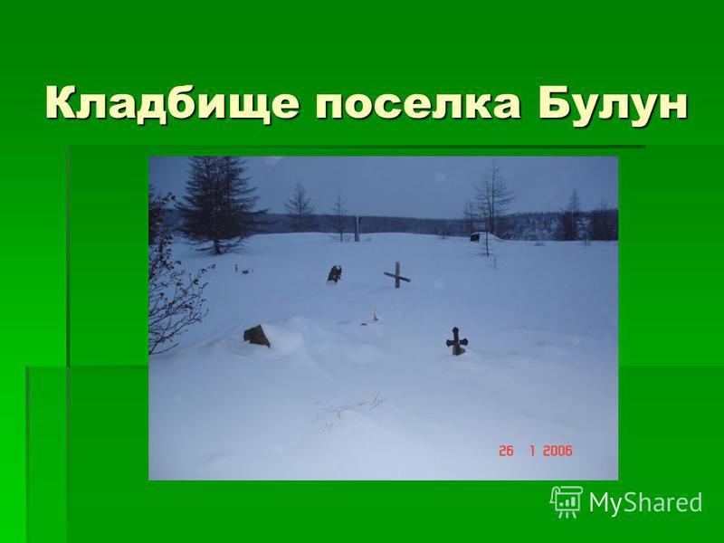 Кладбище поселка Булун