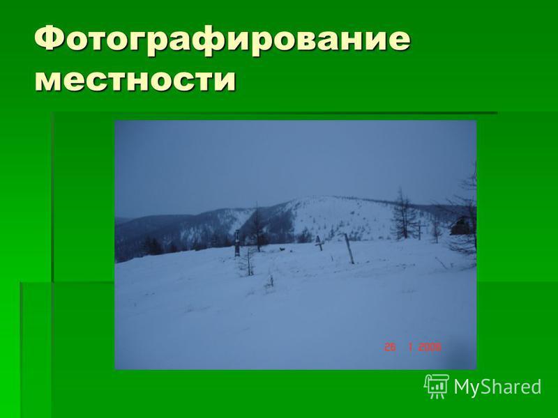Фотографирование местности