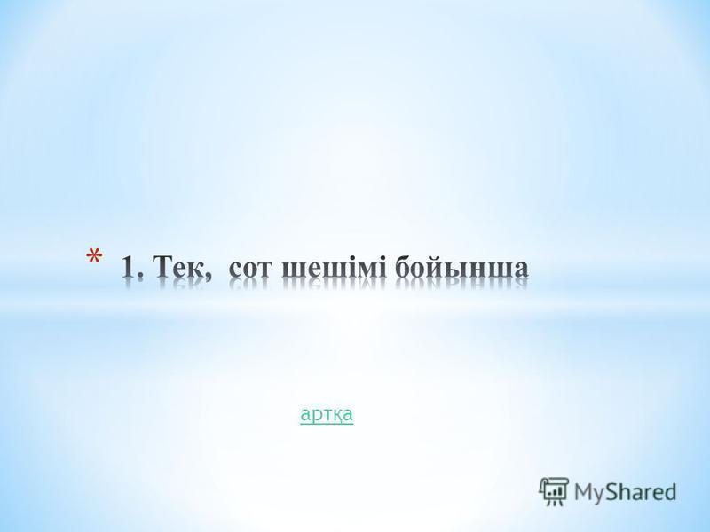 арт қ а