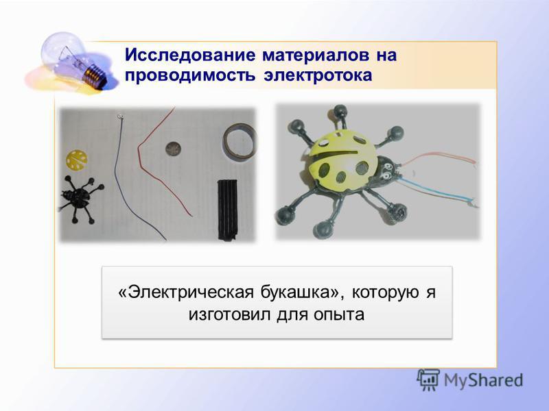 Исследование материалов на проводимость электротока «Электрическая букашка», которую я изготовил для опыта