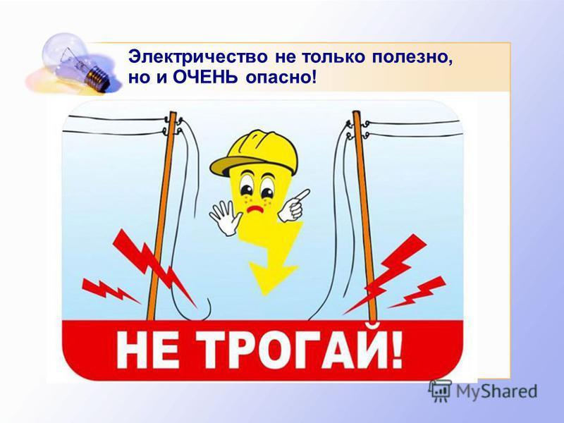 Электричество не только полезно, но и ОЧЕНЬ опасно!