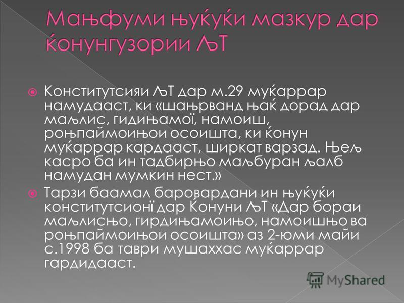 Конститутсияи ЉТ дар м.29 муќаррар намудааст, ки «шањрванд њаќ дорад дар маљлис, гидињамої, намоиш, роњпаймоињои осоишта, ки ќонун муќаррар кардааст, ширкат варзад. Њељ касро ба ин тадбирњо маљбуран љалб намудан мумкин нест.» Тарзи баамал баровардани