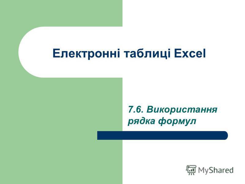 Електронні таблиці Excel 7.6. Використання рядка формул