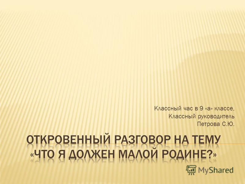 Классный час в 9 «а» классе, Классный руководитель Петрова С.Ю.