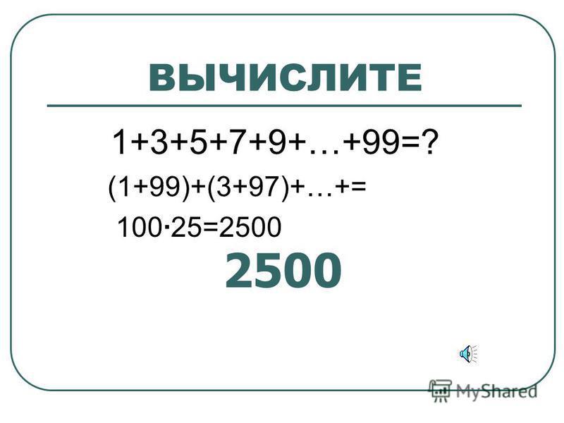 «Математика – царица наук, арифметика – царица математики». Карл Гаусс 1777-1855