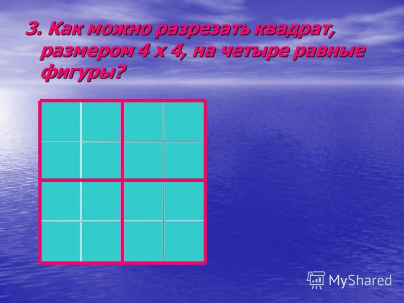 2. 2. Какая грань будет находиться сверху, если кубик, сделанный из данной развертки, поставить на заштрихованную грань? Какая грань будет находиться сверху, если кубик, сделанный из данной развертки, поставить на заштрихованную грань? 34 1 5 2 4