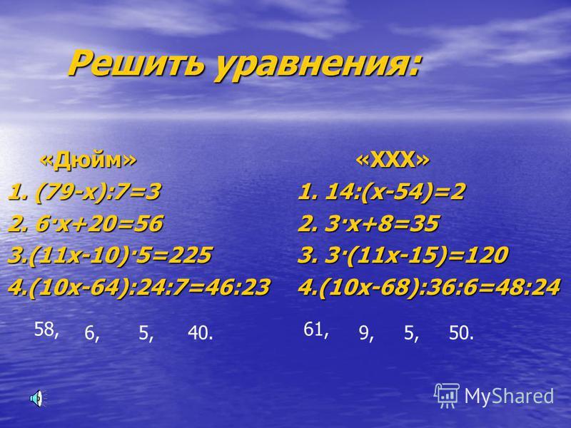 Озеро Уравнений